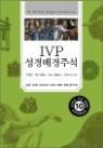 IVP 성경 배경 주석
