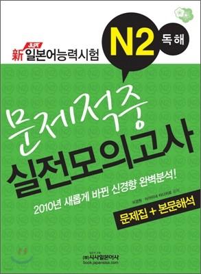 新 일본어능력시험 N2 독해 문제적중 실전모의고사