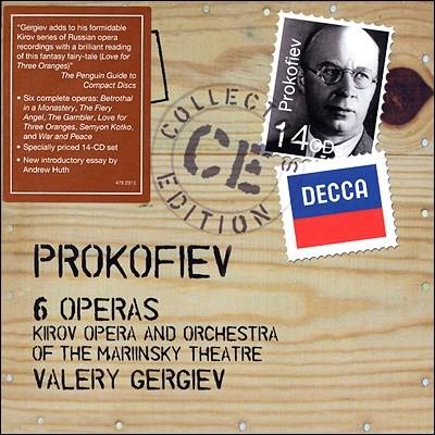 프로코피에프 : 오페라집 - 게르기에프