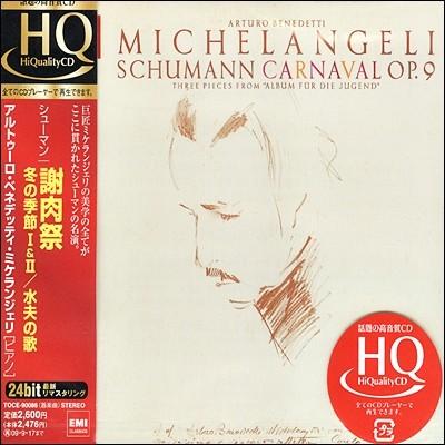 Arturo Benedetti Michelangeli 슈만 : 카니발 (Schumann : Carnaval Op.9) 아르투르 베네데티 미켈란젤리