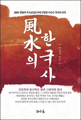 풍수의 한국사