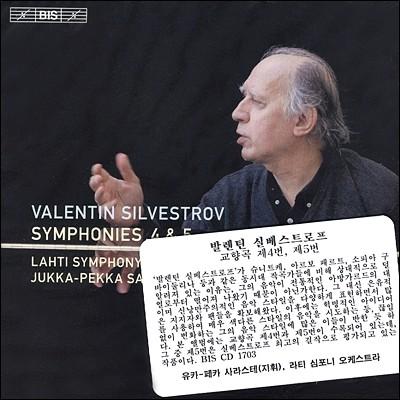 Jukka-Pekka Saraste 실베스트로프: 교향곡 4번, 5번 (Valentin Silvestrov: Symphony No.4, No.5)