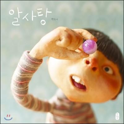 [중고] 알사탕