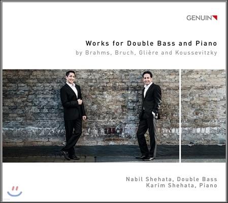 Nabil Shehata / Karim Shehata 더블베이스와 피아노를 위한 작품집 - 글리에르 / 브람스 / 막스 브루흐 (Works for Double Bass and Piano - Brahms / Bruch / Gliere) 나빌 쉐하타, 카림 쉐하타