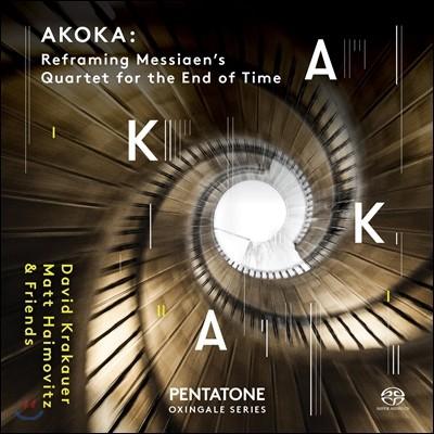 Matt Haimovitz 데이비드 크라카우어: 아코카 / 메시앙: 세상의 종말을 위한 사중주의 재구성 (David Krakauer: Akoka / Reframing Messiaen's Quartet for the End of Time) 매트 하이모비츠