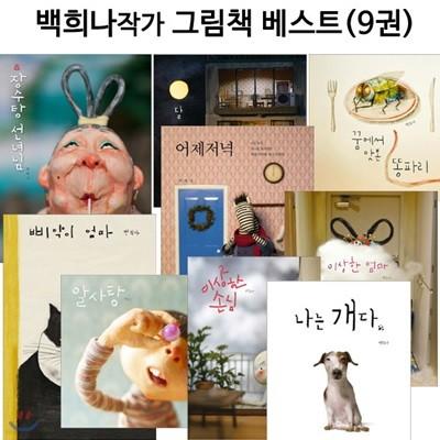 백희나 작가 그림책 베스트세트(전9권)/링거치대증정