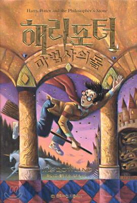 해리포터와 마법사의 돌