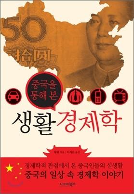 중국을 통해 본 생활경제학