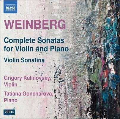 Grigory Kalinovsky 바인베르크: 바이올린 소나타 전곡집 (Weinberg: Complete Sonatas for Violin & Piano) 그리고리 칼리노프스키, 타티아나 곤차로바