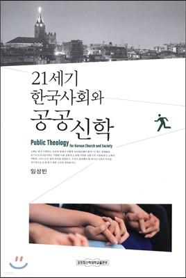 21세기 한국사회와 공공신학