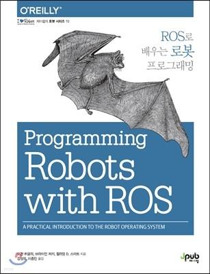 ROS로 배우는 로봇 프로그래밍