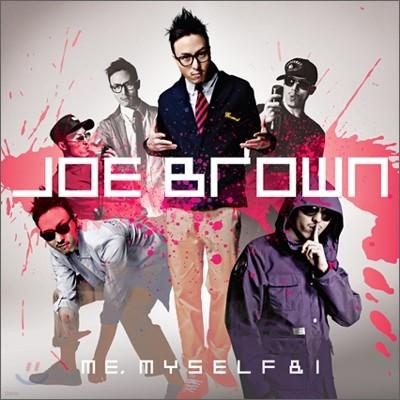 조 브라운 (Joe Brown) 1집 - Me, Myself & I