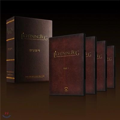 기획상품! 최첨단 교육미디어 영어+명작소설컨텐츠삽입 CD(4DISC) 박스세트 반딧불이!!