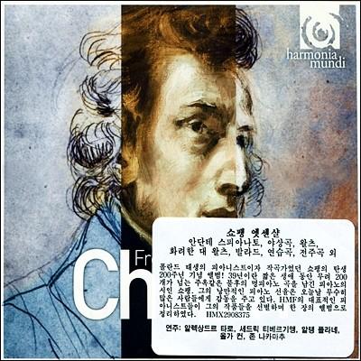 쇼팽 에센셜 앨범 - 쇼팽 명곡 모음집 (Chopin: The Essentials)