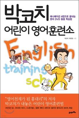 박코치 어린이 영어 훈련소