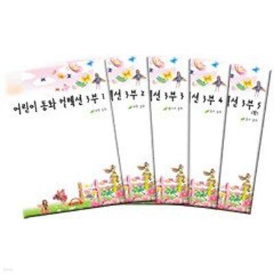 어린이 동화 컬렉션 3부: 과학/별자리/꽃의 동화 패키지
