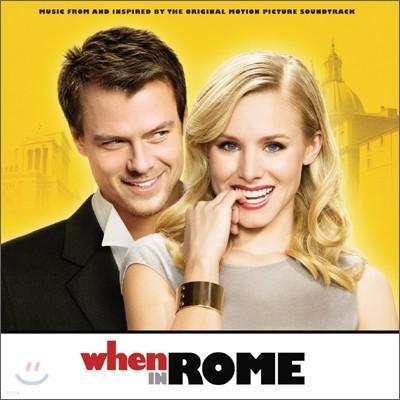 When In Rome (로마에서 생긴 일) OST