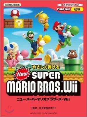 ピアノソロ やさしく彈ける New ス-パ-マリオブラザ-ズ Wii