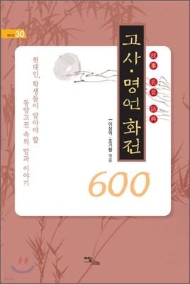 고사ㆍ명언 화전 600