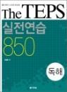 The TEPS 실전연습 850 독해