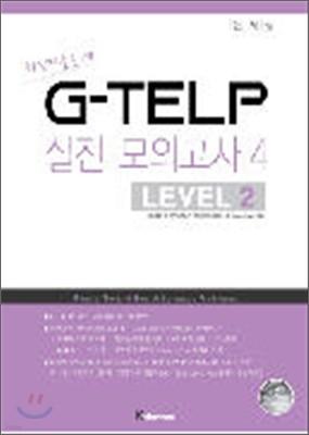 G-TELP 실전모의고사 4 : LEVEL 2