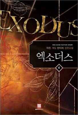 엑소더스 Exodus 4