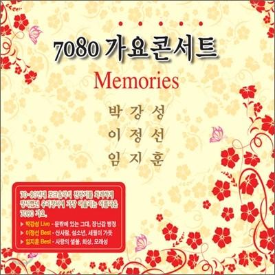 7080 가요콘서트 - 박강성, 이정선, 임지훈