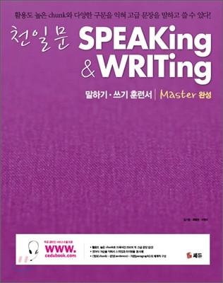 천일문 완성 Speaking & Writing Master 스피킹 앤 라이팅