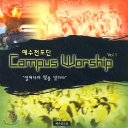 예수전도단 - 캠퍼스 워십 1집 : 일어나라 빛을 발하라