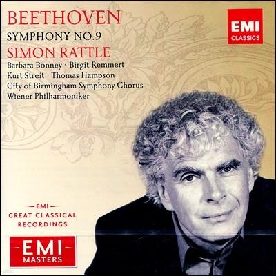 베토벤 : 교향곡 9번 - 사이몬 래틀