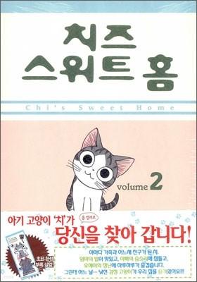 치즈 스위트 홈 (Chi's Sweet Home) 2