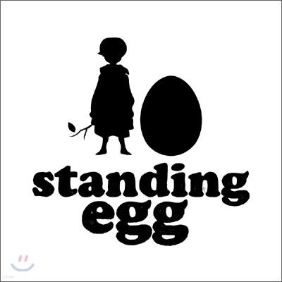 스탠딩 에그 (Standing Egg) - Standing Egg