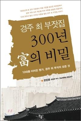 경주 최 부잣집 300년 부의 비밀