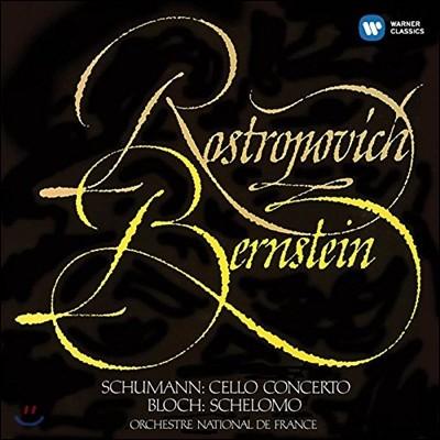 Mstislav Rostropovich / Leonard Bernstein 슈만: 첼로 협주곡 / 블로흐: 슐로모 (Schumann: Cello Concerto / Bloch: Schelomo) 므스티슬라프 로스트로포비치, 레너드 번스타인