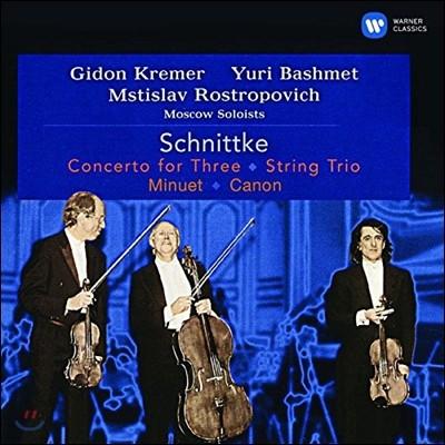 Mstislav Rostropovich / Gidon Kremer 슈니트케: 현악 삼중주, 셋을 위한 협주곡 / 알반 베르크: 카논 (Schnittke: Concerto for Three, String Trio / Alban Berg: Canon) 므스티슬라프 로스트로포비치