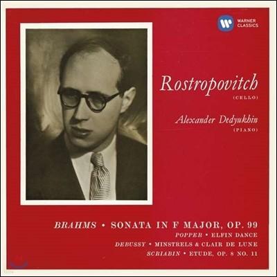 Mstislav Rostropovich 브람스: 첼로 소나타 2번 / 포퍼: 요정의 춤 / 드뷔시: 달빛 외 (Brahms: Cello Sonata / Popper: Elfin Dance / Debussy: Clair de Lune) 므스티슬라프 로스트로포비치