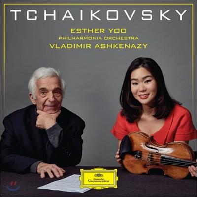 에스더 유 / Vladimir Ashkenazy 차이코프스키: 바이올린 협주곡, 소품집 (Tchaikovsky: Violin Concerto) 블라디미르 아슈케나지