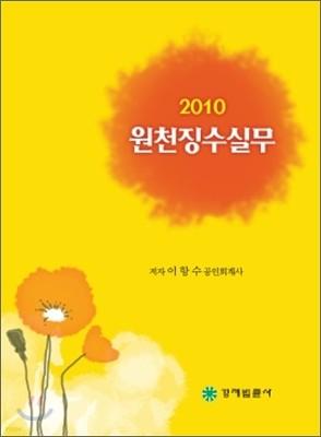 2010 원천징수실무