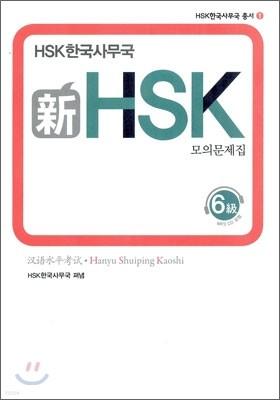 新 HSK 모의문제집 6급