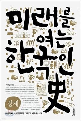 미래를 여는 한국인史 : 경제편