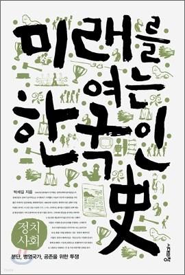 미래를 여는 한국인史 : 정치사회편