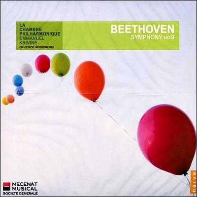 Emmanuel Krivine 베토벤: 교향곡 9번` 합창` (Beethoven: Symphony No. 9 in D minor, Op. 125 'Choral') 엠마뉴엘 크리빈