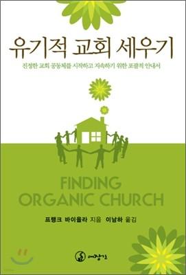 유기적 교회 세우기