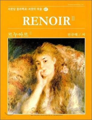 르누아르 2