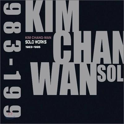 김창완 - Complete Solo Recordings 1983-1995