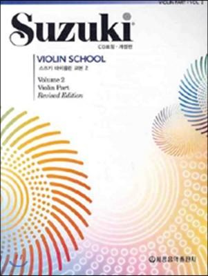 스즈키 바이올린 교본 2