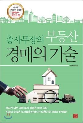 송사무장의 부동산 경매의 기술