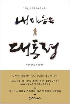 내 마음속 대통령 - 노무현, 추모와 서거의 기록 01