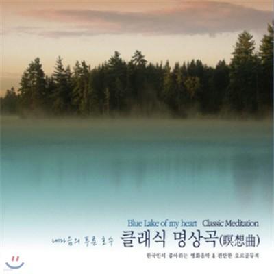 내마음의 푸른 호수 클래식 명상곡