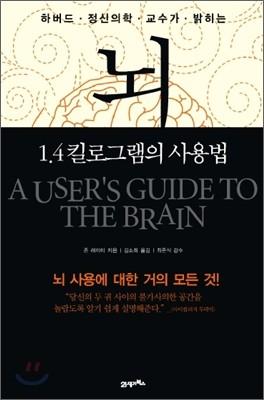 뇌, 1.4킬로그램의 사용법
